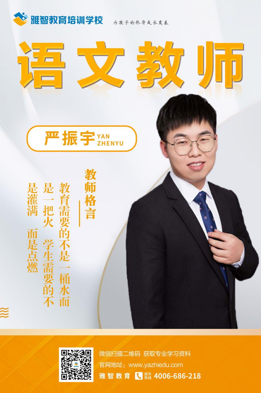 /uploads/image/2021/06/04/严振宇.jpg