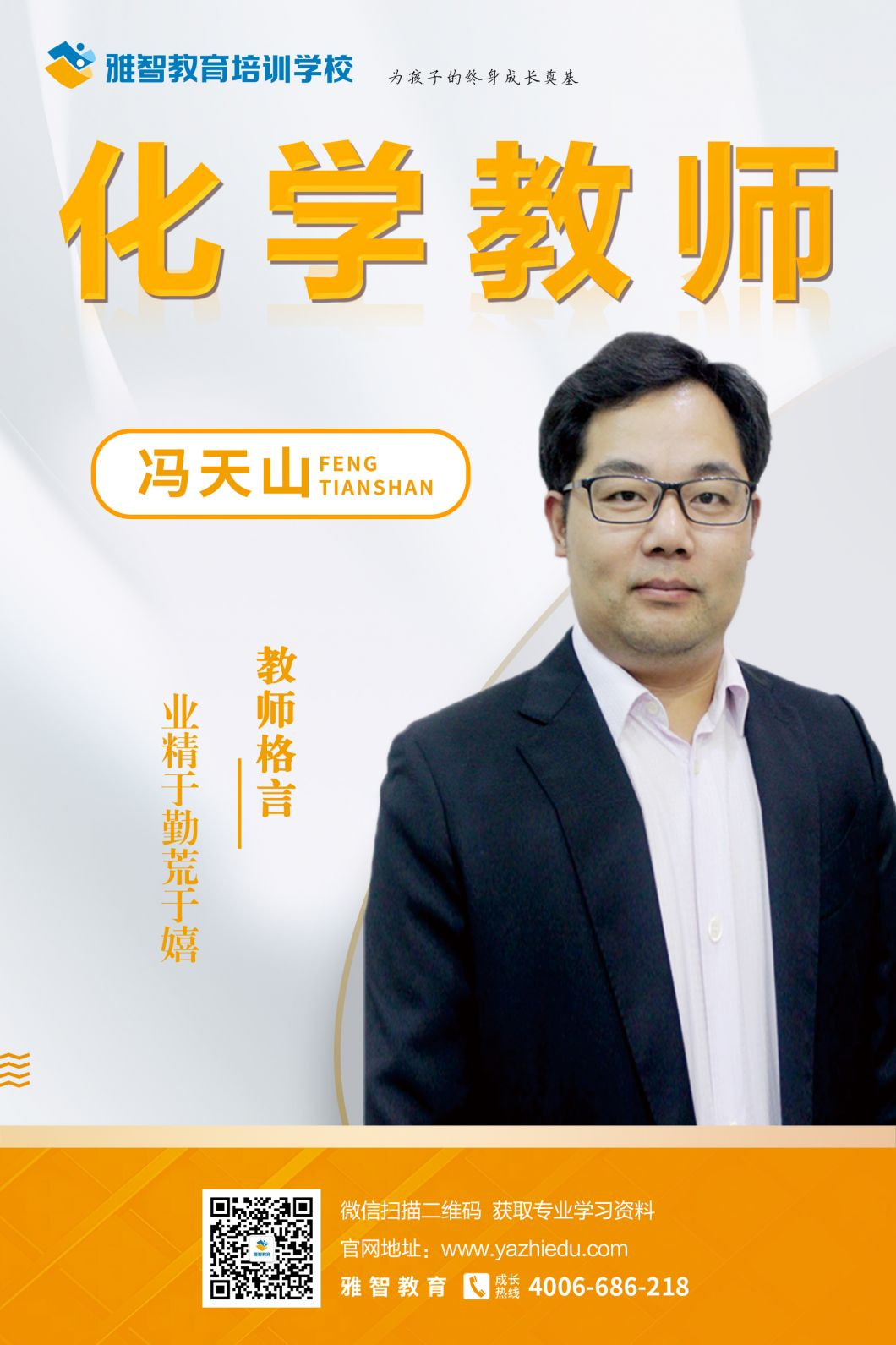 /uploads/image/2021/06/04/冯天山.jpg
