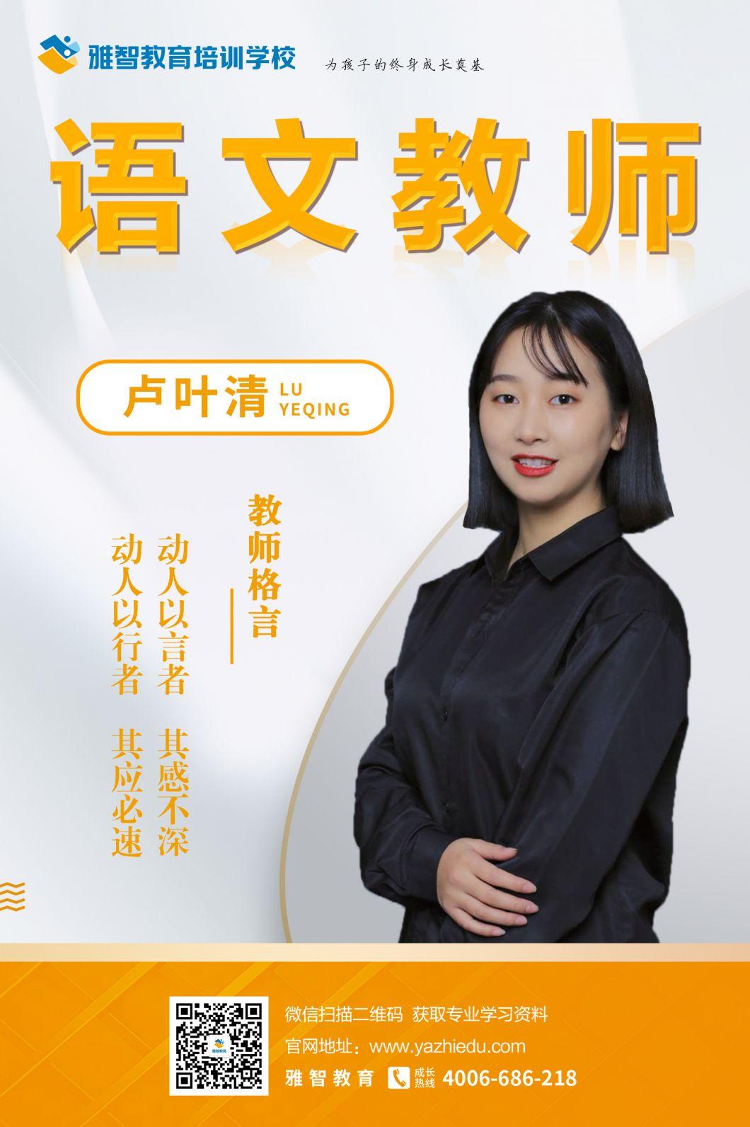 /uploads/image/2021/06/04/卢叶清.jpg