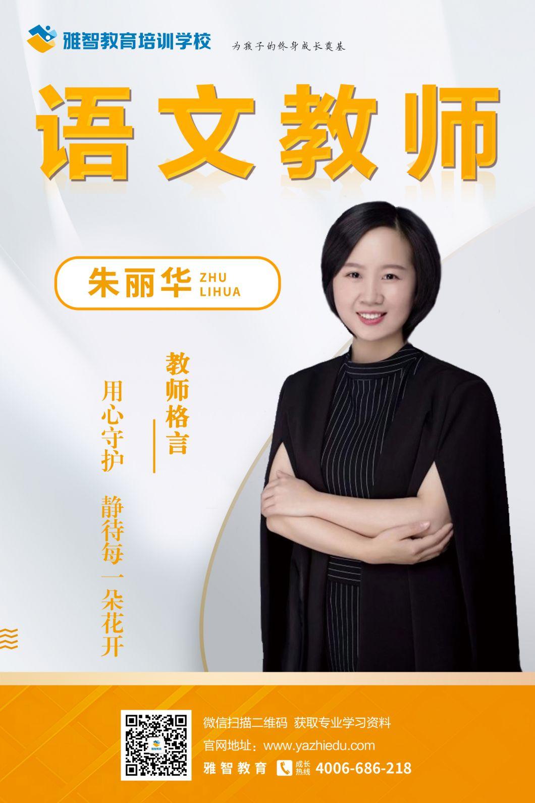 /uploads/image/2021/06/04/朱丽华.jpg