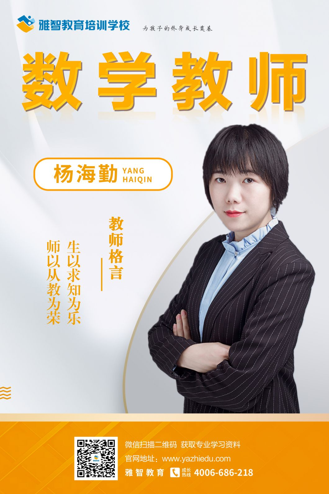 /uploads/image/2021/06/04/杨海勤.jpg