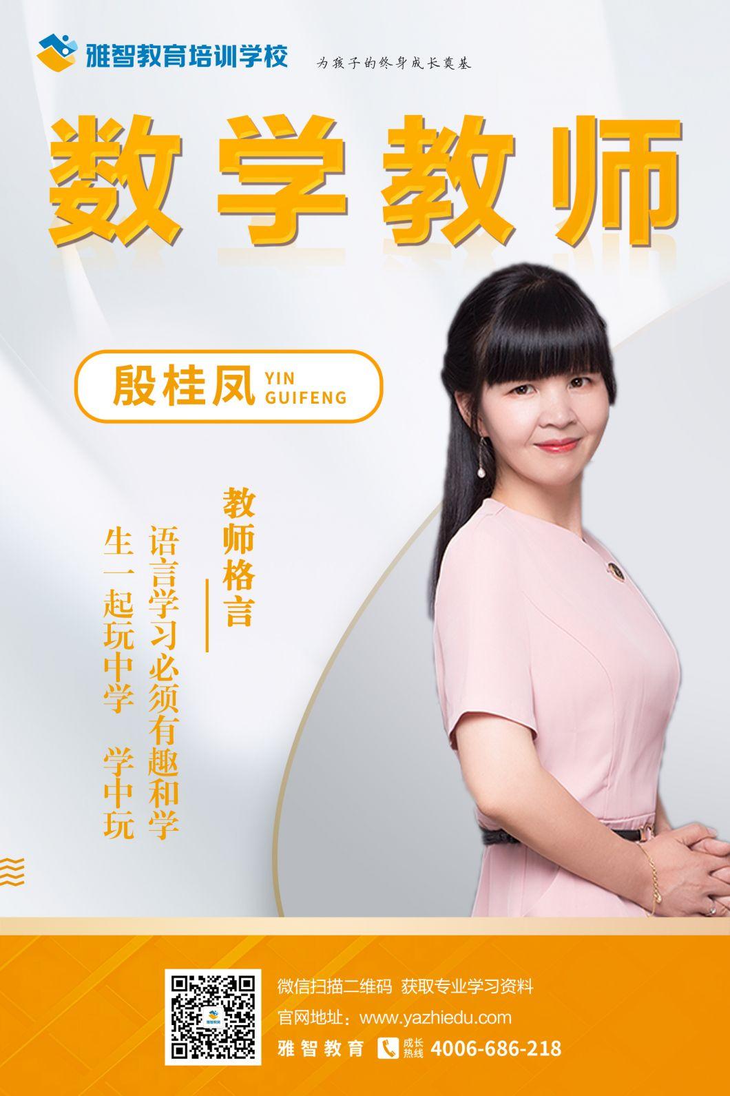 /uploads/image/2021/06/04/殷桂凤.jpg